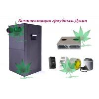 Гроубокс Джин 2000*2000*2000 + фитосветильники  Гагарин 2
